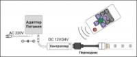 Ecola LED strip RGB RF  mini controller 6A 72W 12V (144W 24V) с переходником и радиопультом управления