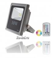 Светодиодный прожектор 10 Вт RGB (Многоцветный)